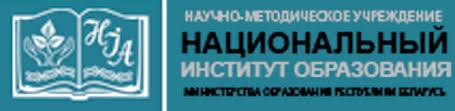 Национальный институт образования